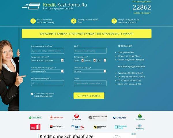 метро кредит онлайн заявка на карту