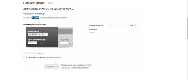 погасить кредит раньше срока калькулятор где дают микрозайм без проверки