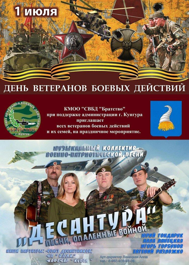 Летием, открытки 1 июля день ветеранов боевых действий