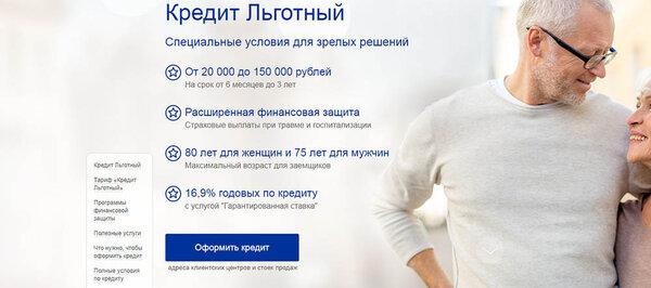 Объединить все кредиты в один банк сбербанк условия