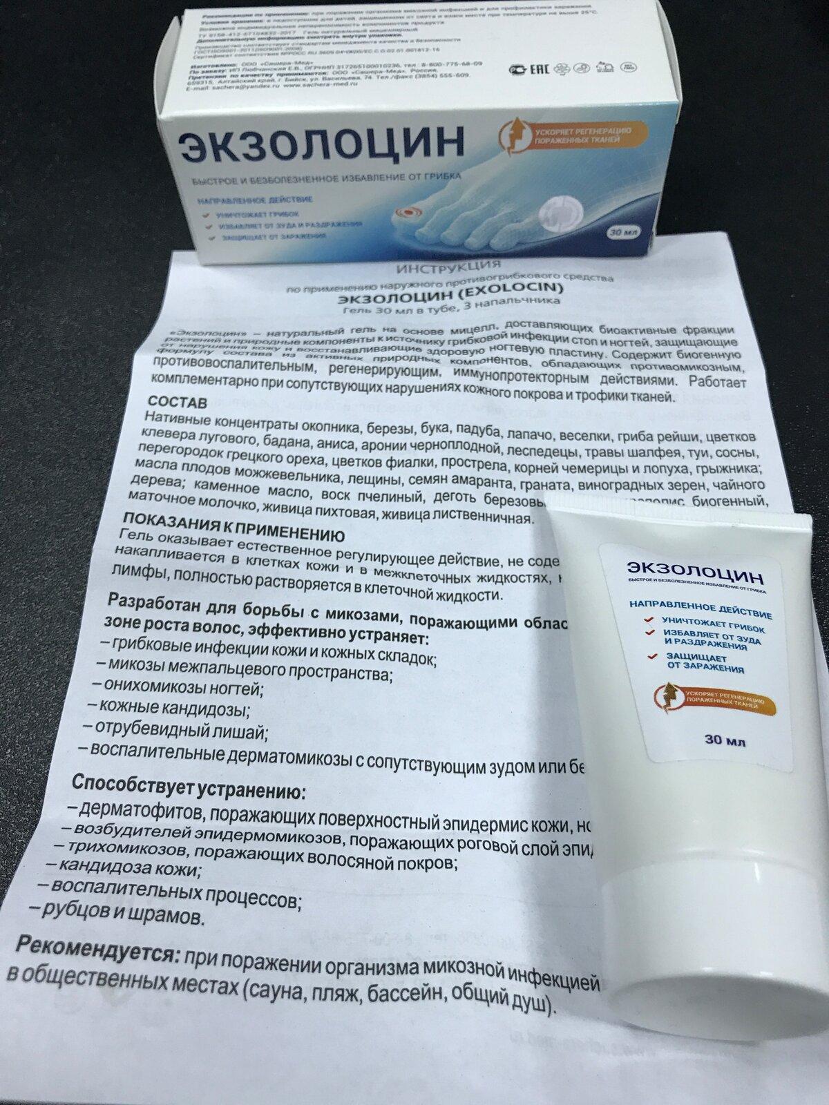 Экзолоцин от грибка в Новокузнецке