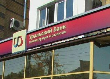 Московский Индустриальный Банк. от 8,4%.
