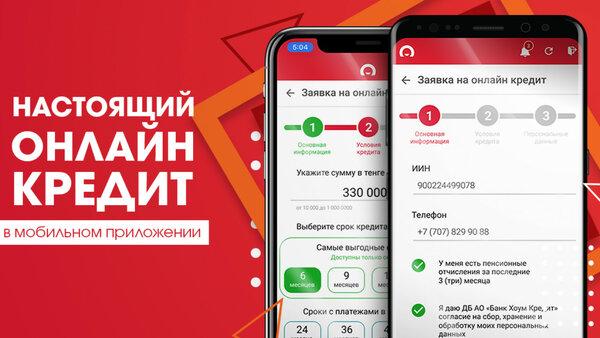 Взять телефон в кредит онлайн волгоград взять кредит нефтекамск