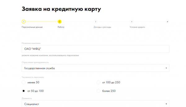 Кредит заявка онлайн ответ сразу