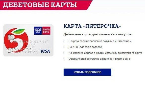 Калькулятор кредитной карты почта банк
