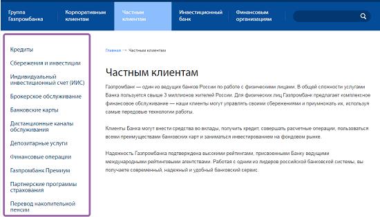 газпромбанк кострома официальный сайт потребительский кредит калькулятор лучшие мфо рейтинг