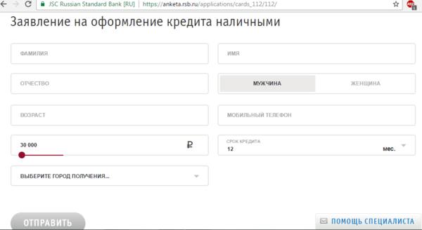 Отправить онлайн заявку во все банки кредит жители инвестируют