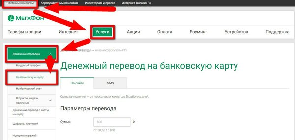 Взять кредит на теле2 онлайн тинькофф подать заявку на кредит наличными онлайн