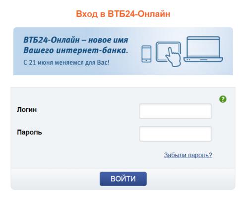 втб 24 банк онлайн кредитные карты как можно получить кредит по чужому паспорту