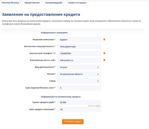 Как взять кредит в кемерово промсвязьбанк экспресс кредиты онлайн спб