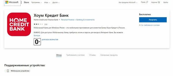 оформить кредит в home credit bank московский кредитный банк скачать приложение бесплатно