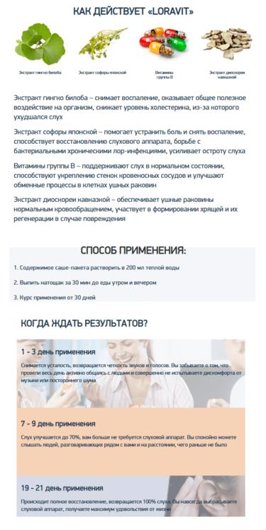 Loravit для восстановления слуха в Туркестане