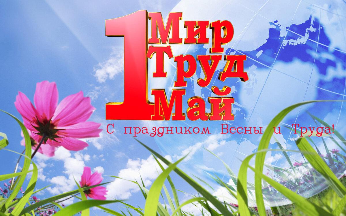 Поздравительные открытки на 1 мая на русском, днем