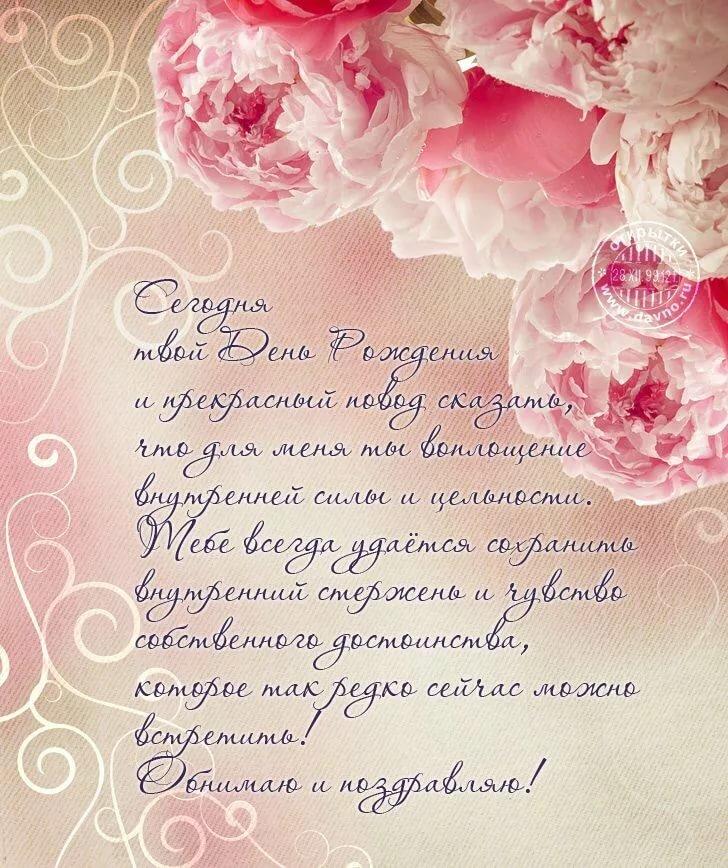 Юбилеем фото, текст открытки к цветам на день рождения подруге