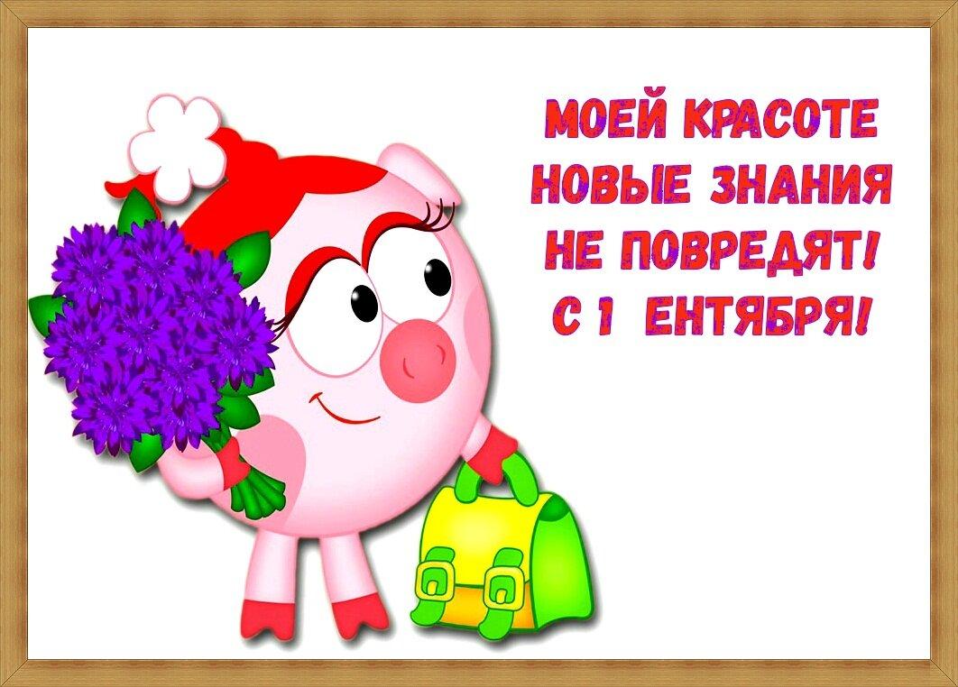 Путиным, с 1 сентября картинки прикольные для родителей аниме