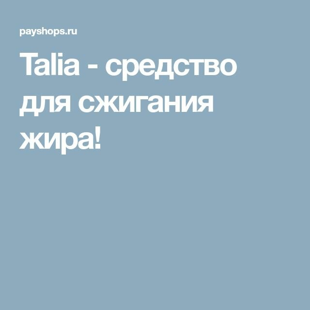 Talia - средство для сжигания жира. - Средство Для Сжигания Жира Отзывы Врачей  Сайт производителя... 🔔 http://bit.ly/2XWJKCU      Быстро и безопасно избавиться от жировых отложений помогут растворимые таблетки . Шипучие таблетки для сжигания жира talia - препарат, в котором собраны лучшие компоненты. Предлагаем купить наборы Gillette для для семьи и друзей или для бизнеса. Продавец положил подарки, пластыри для сжигания жира, и капсулы 5 шт. ,     #жирасжигатель. Топ продуктов, сжигающих жиры и регулирующих обмен Сжигание жира на животе: 7 способов, диета, препараты Новое поколение антицеллюлитный для похудения Чили эфирное Салат Для Сжигания Жира     Tv