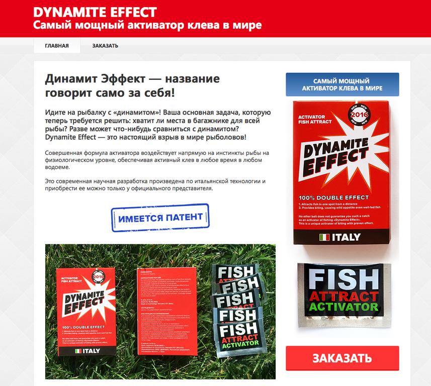 DYNAMITE EFFECT активатор клева в Орехово-Зуево