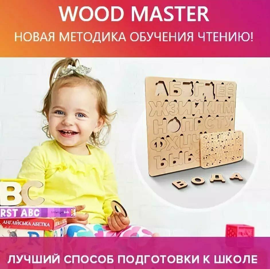 Wood Master - методика обучения чтению в Ужгороде
