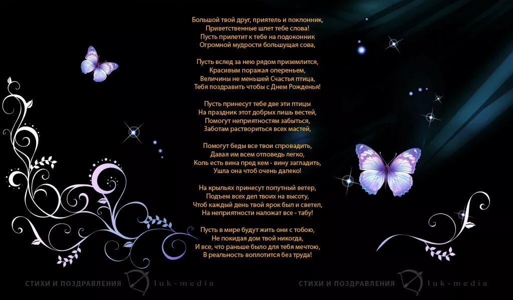 Поздравления в стихах и прозе оригинальные короткие