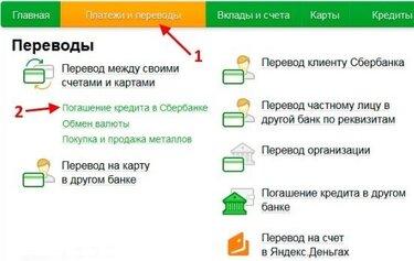 Инструкция оплаты кредита через сбербанк онлайн банк русский стандарт кредиты наличными онлайн заявка