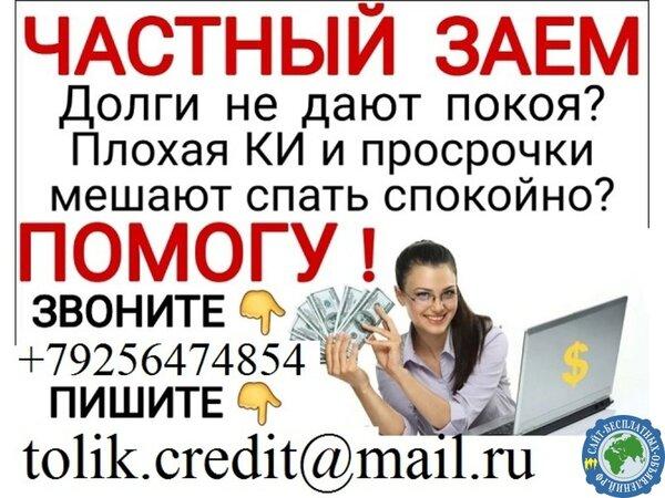где можно взять кредит с плохой кредитной историей срочно в москве