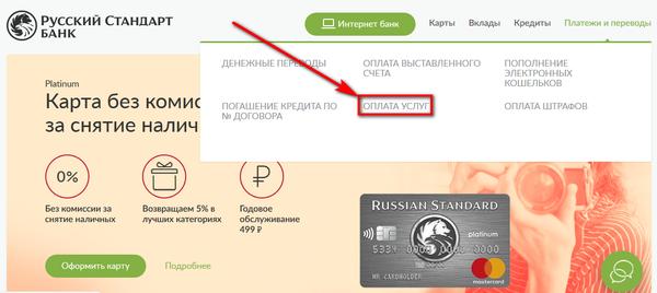 деньги на телефон с банковской карты без комиссии теле2