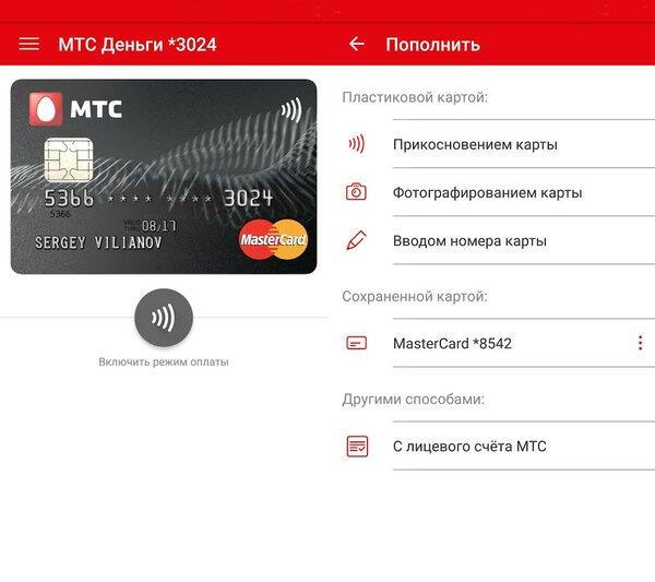 Пополнить счёт мтс с банковской карты через интернет без комиссии втб 24