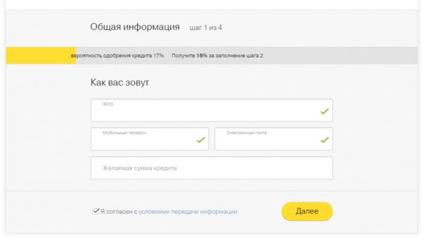Как получить кредит в тинькофф росбанк потребительский кредит онлайн заявка