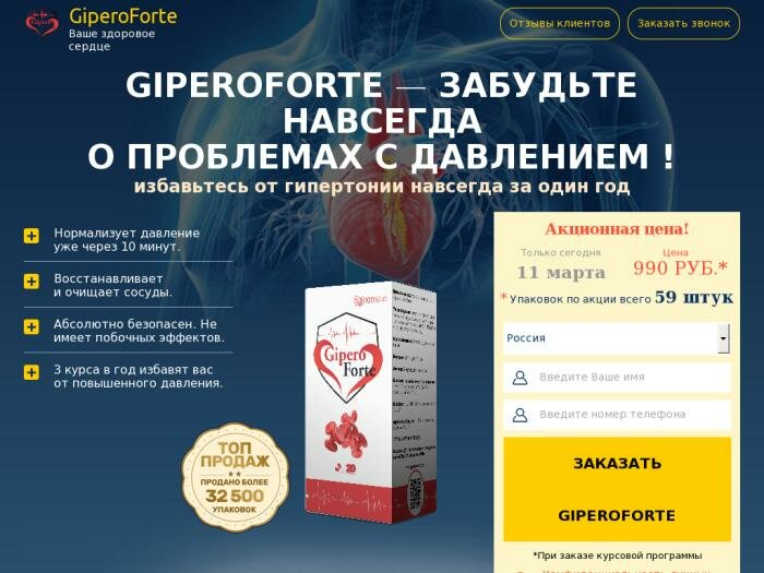 GiperoForte от гипертонии в Черкесске