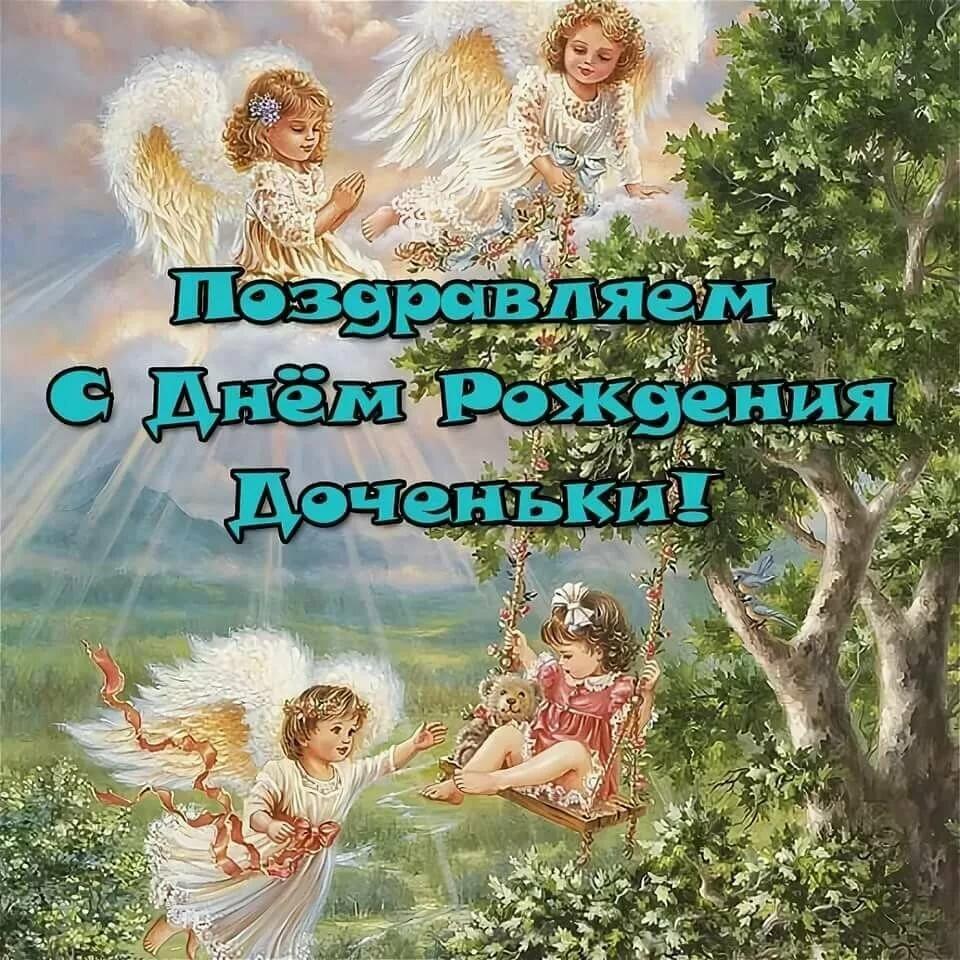 Поздравления с днем рождения дочери твоей любви