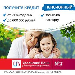 Онлайн заявка на пенсионный кредит в как пополнить карту хоум кредит онлайн