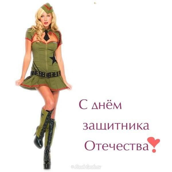 С 23 февраля открытки прикольные с девушками