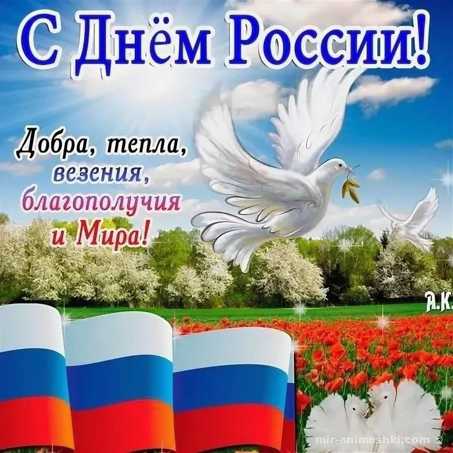 Поздравление открытка с днем россии 12 июня
