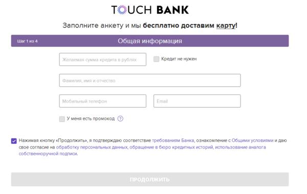 Заполнить заявку онлайн в банк хоум кредит онлайн калькулятор кредита совкомбанк