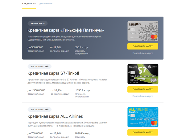 Оплатить кредит через тинькофф онлайн