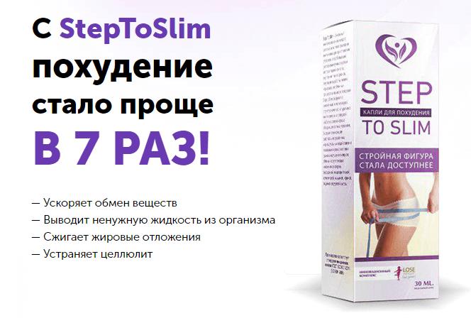 StepToSlim для похудения в Прокопьевске