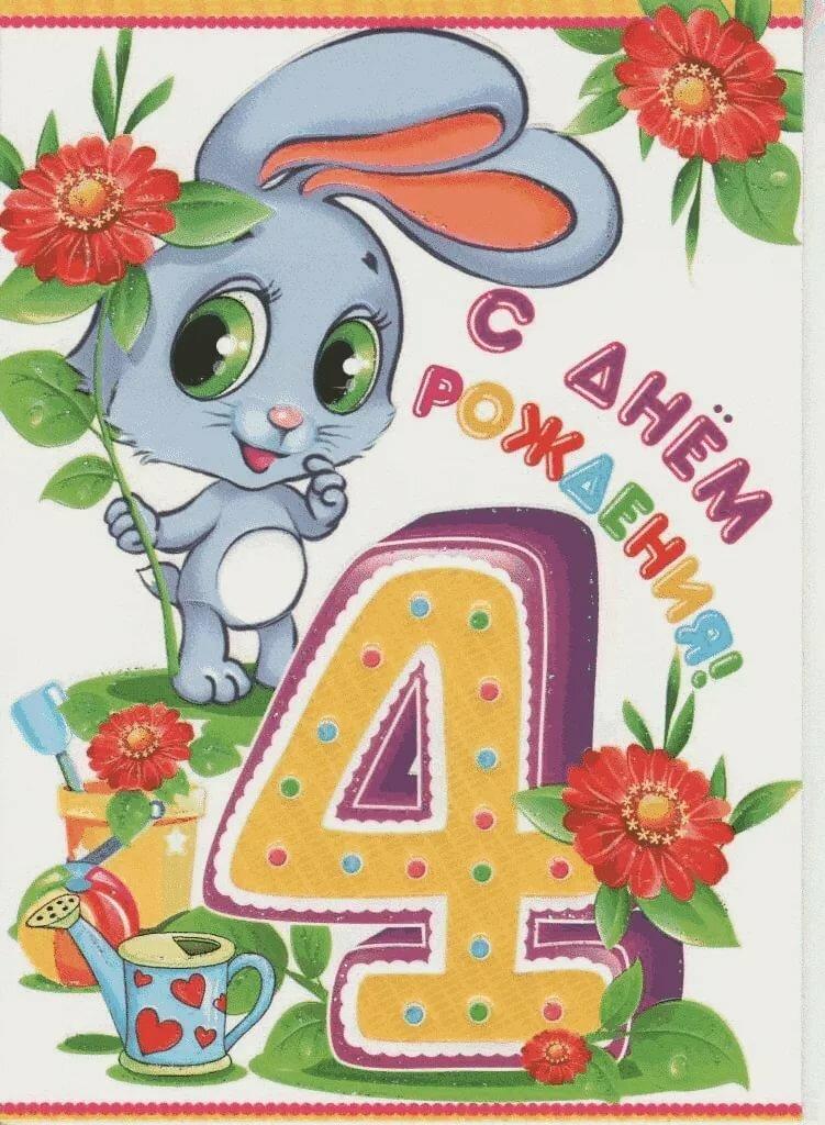 4 года доченьке поздравления