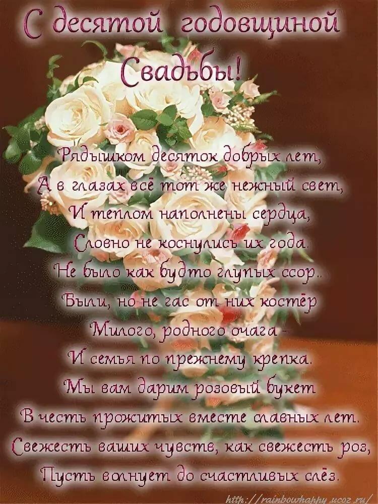 Поздравление с 10 лет свадьбы в стихах красивые