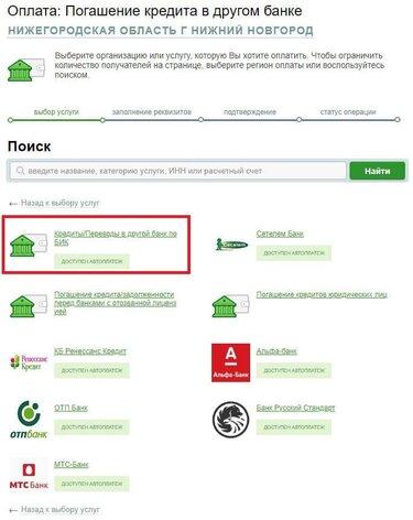 Онлайн кредит сбербанк нижний новгород как иностранному гражданину получить кредит