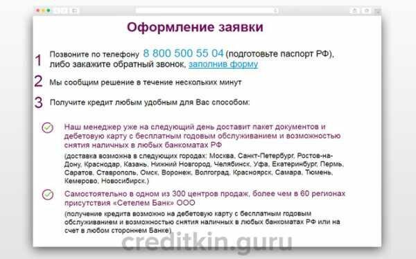 Кредит наличными решение онлайн в екатеринбурге банк фінанси і кредит онлайн