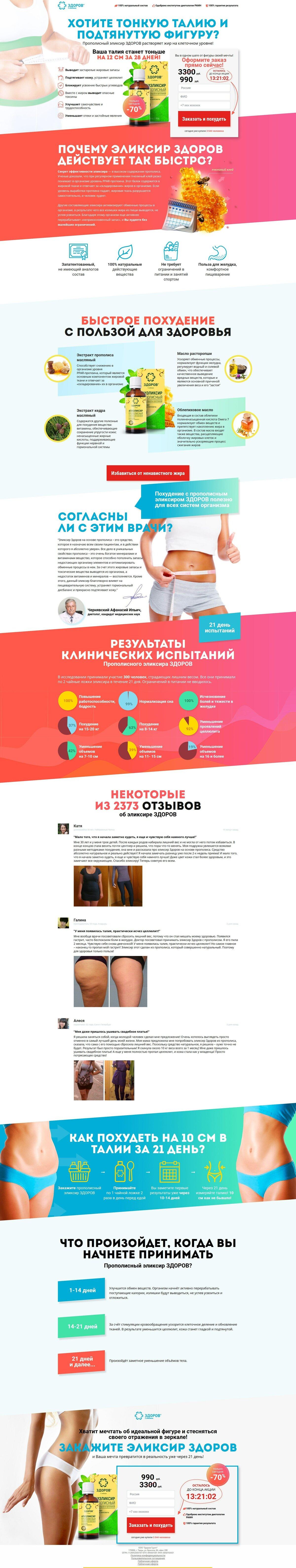 Официальный Сайт В Минске Для Похудения.