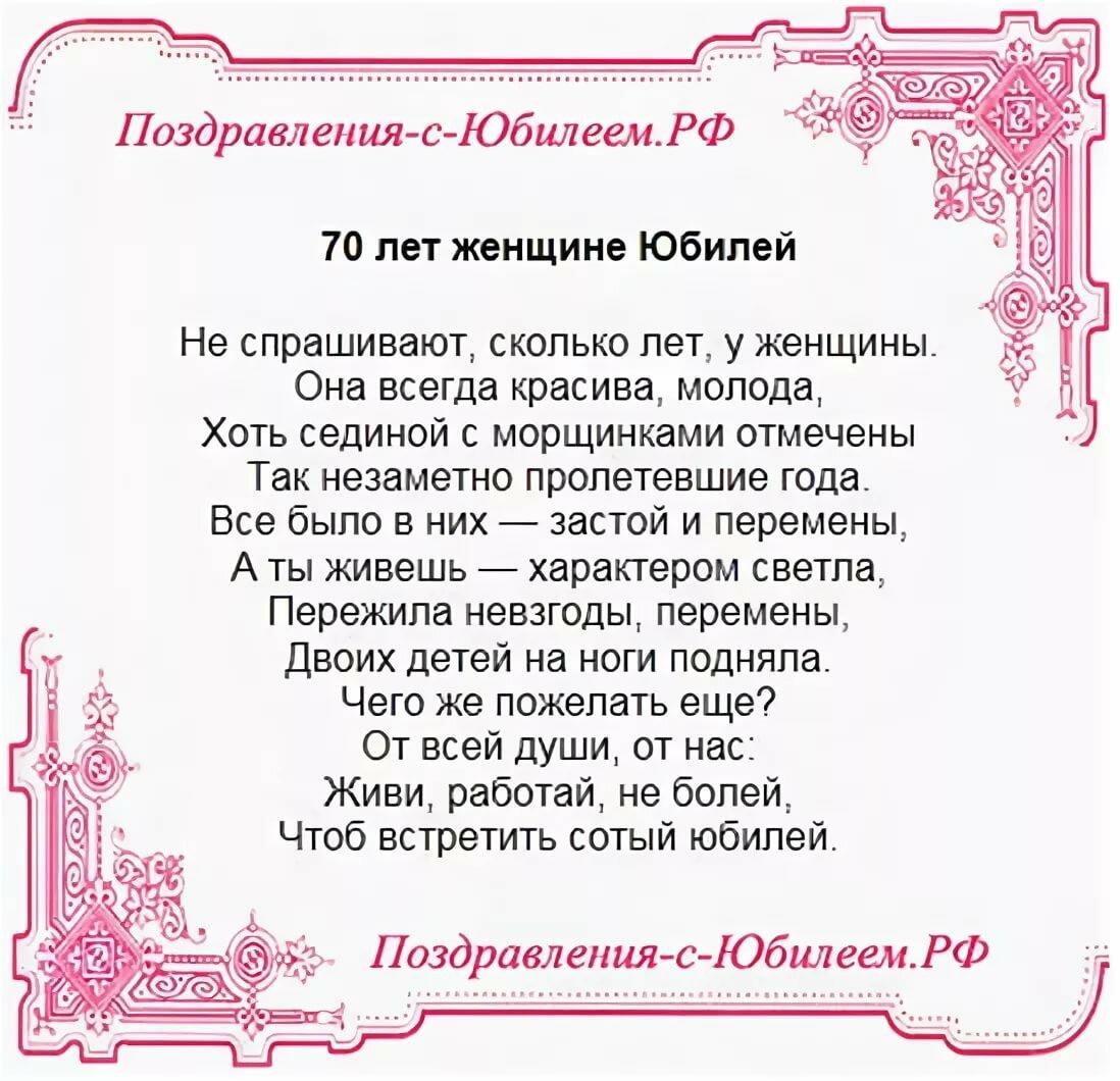 Сценарии поздравления с днем рождения в стихах женщине