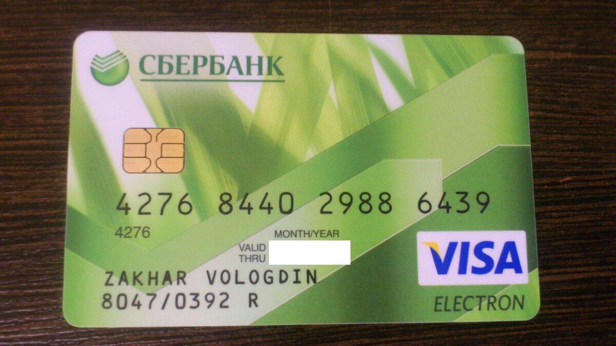 Картинки на сберкартах