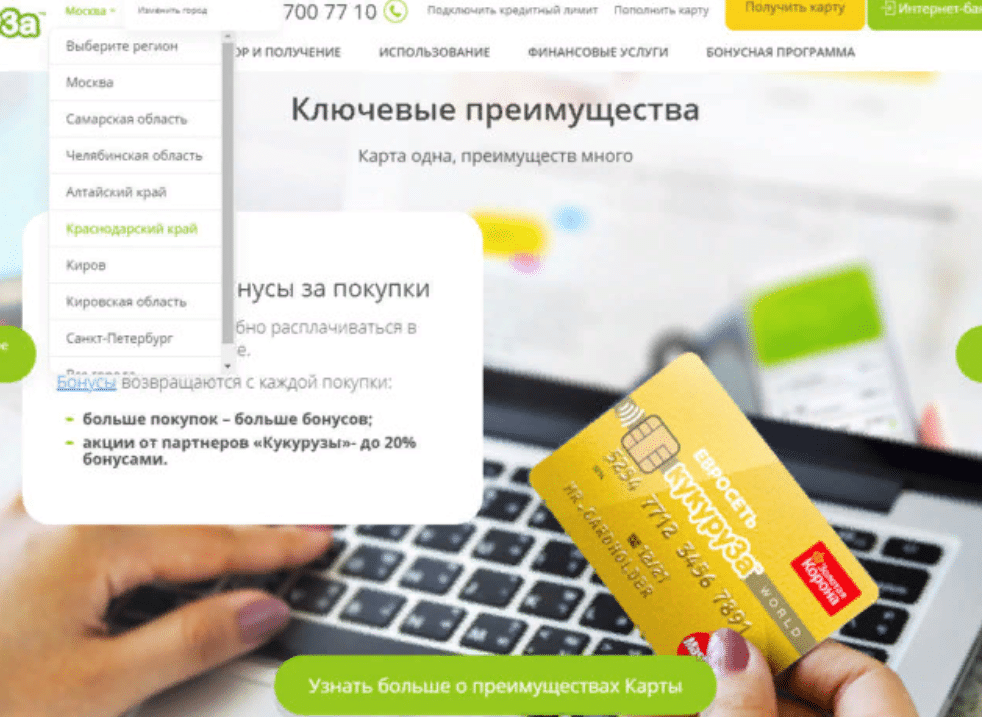 кредитная карта кукуруза ренессанс кредит
