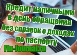 Получить займ на карту без отказа skip-start.ru