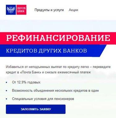 Заявка на рефинансирование кредита в почта банке