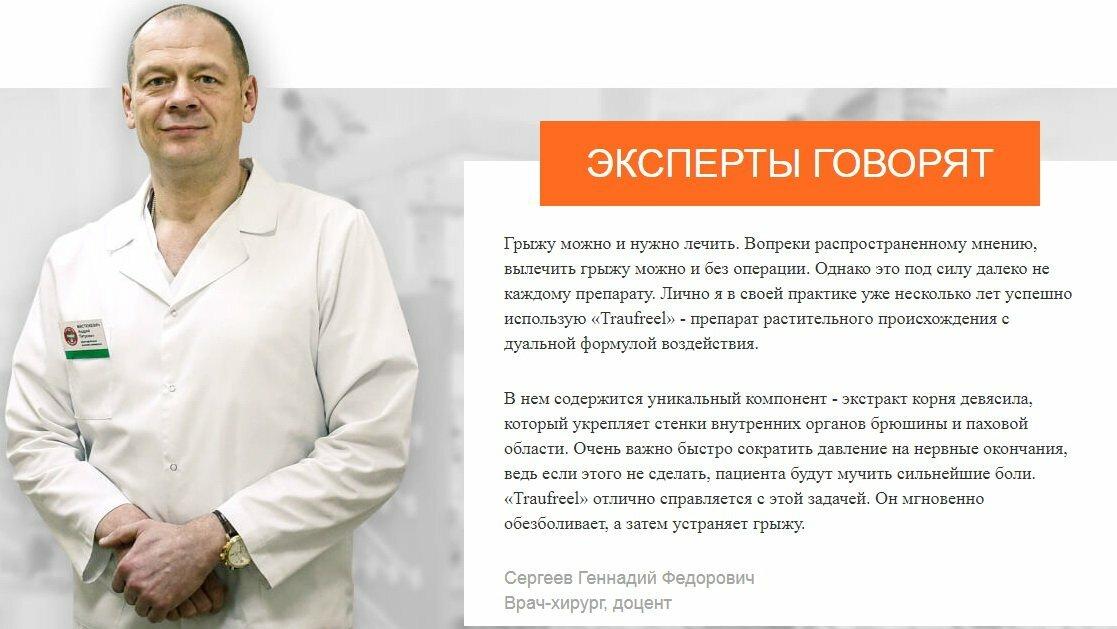 Traufreel от грыжи в Нижневартовске