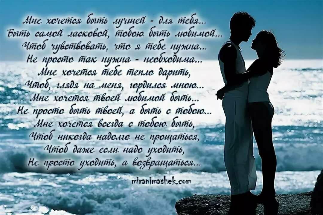 Красивый стих с картинкой для любимого