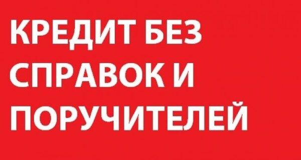 поможем взять кредит безработному новосибирск