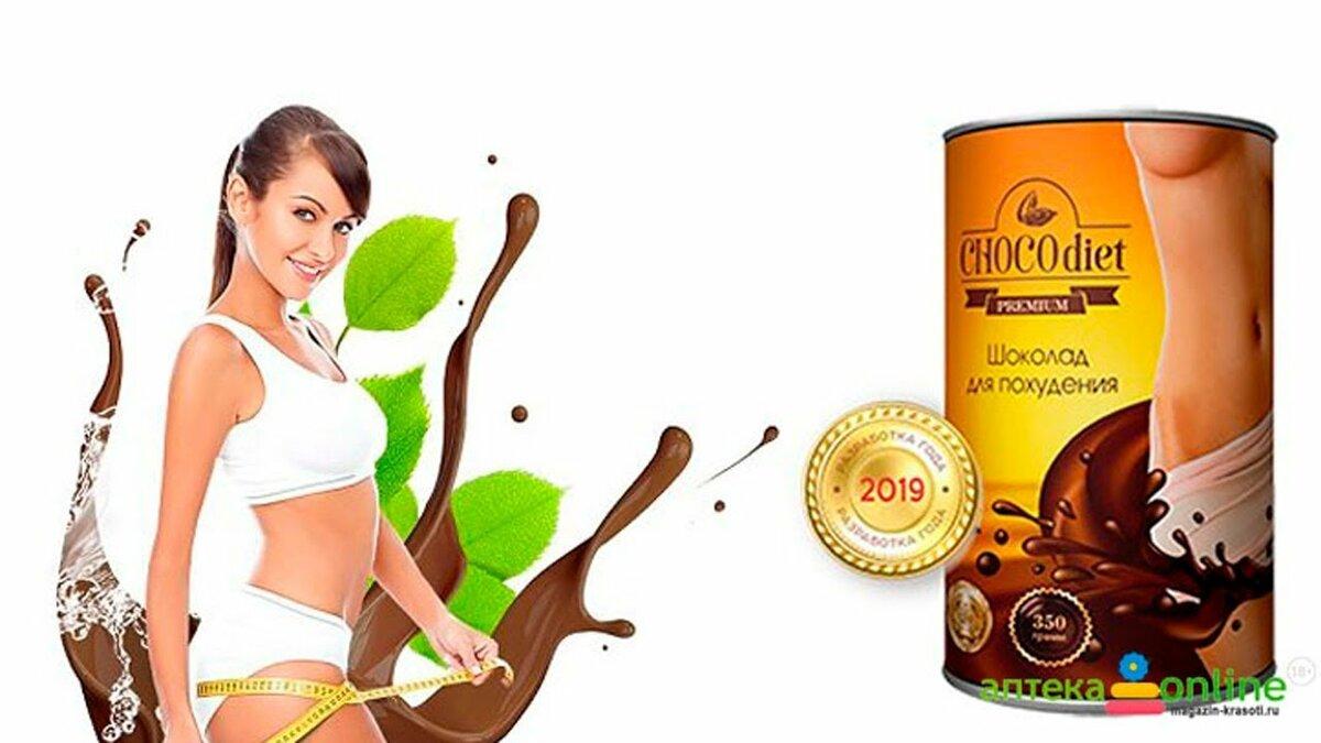 Choco Diet - шоколадная диета в Новокуйбышевске
